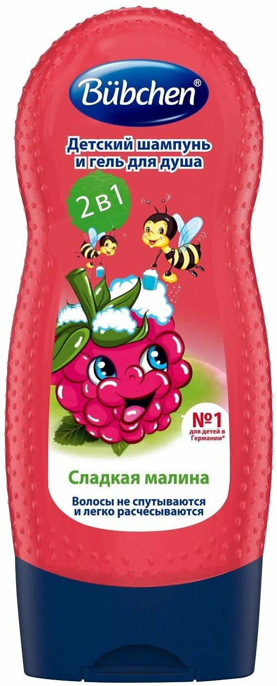 """BU4 Шампунь """"Мишкина/Сладкая Малина"""" 230 мл для мытья волос и тела для детей"""